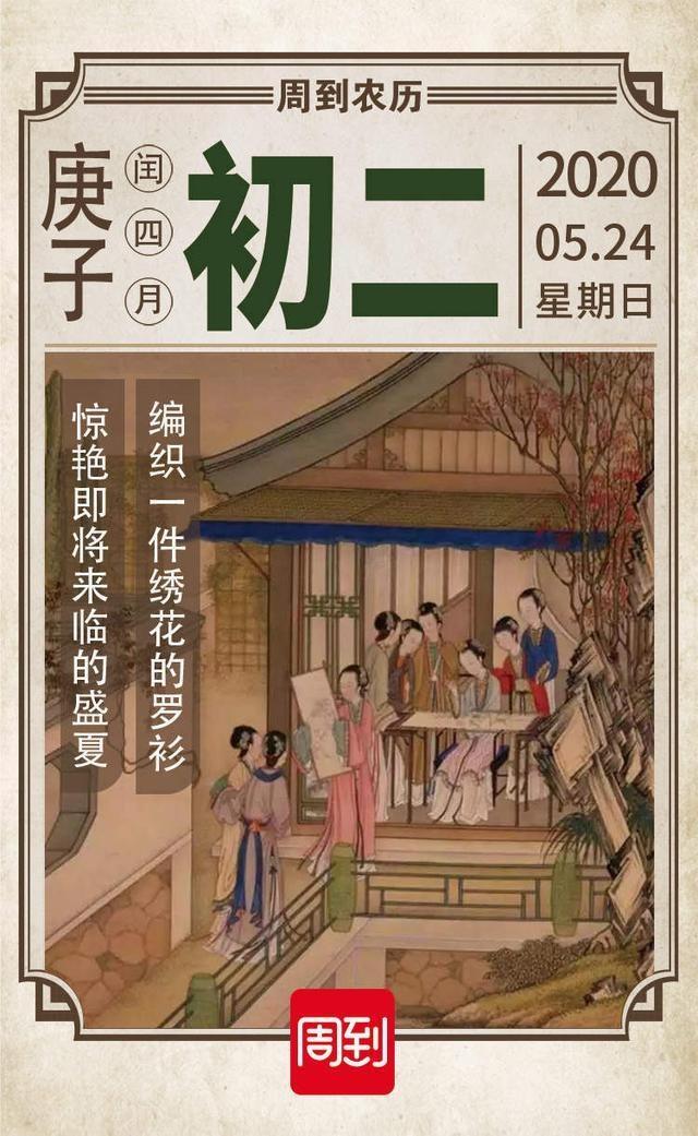 农历中国 | 闰四月初二 · 织罗衫