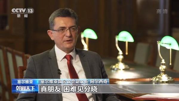 世界看两会丨塞尔维亚国民议会副议长:历经锤炼的中国经济会更强大