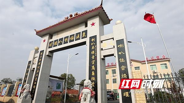 衡南泉溪镇喇叭堰村:村有当家产业 户有致富门路