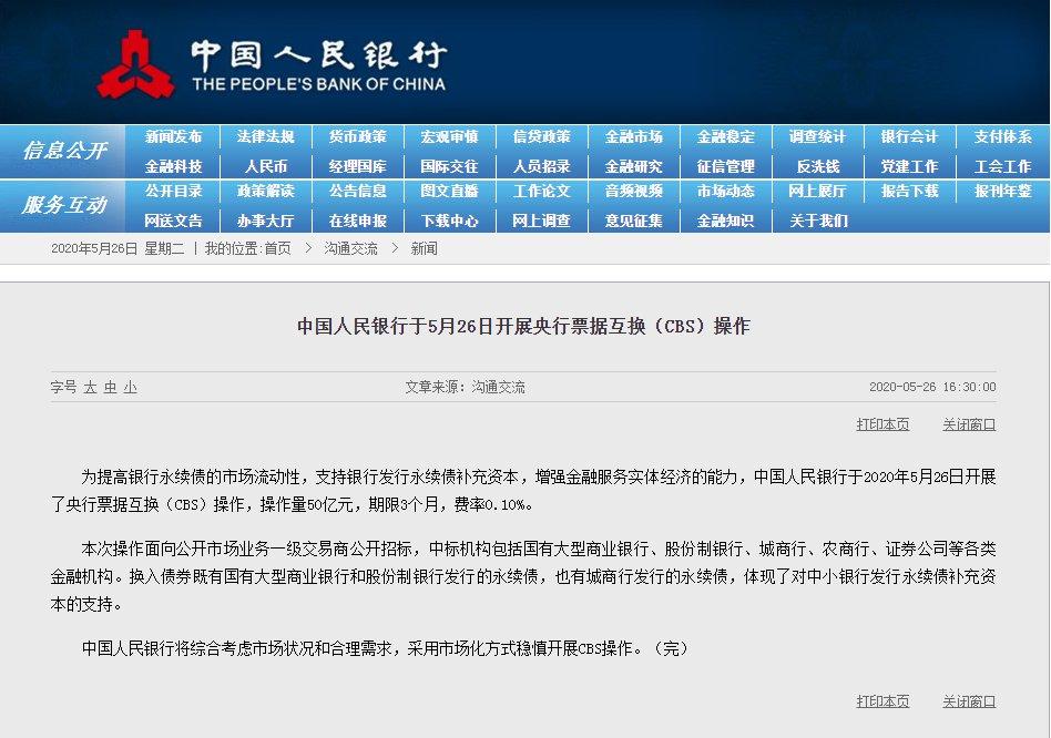 中国人民银行:今日开展50亿元央行票据互换(CBS)操作