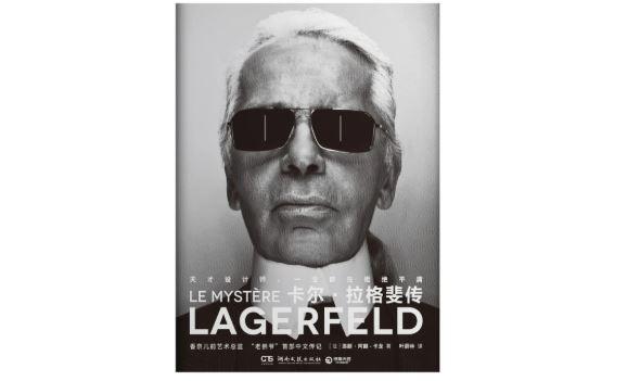 """""""时尚教父""""卡尔·拉格斐:他既是傀儡,又是傀儡师图片"""