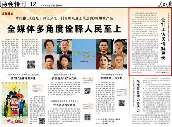 北京市东城区委书记夏林茂代表:让社工访民情解民忧
