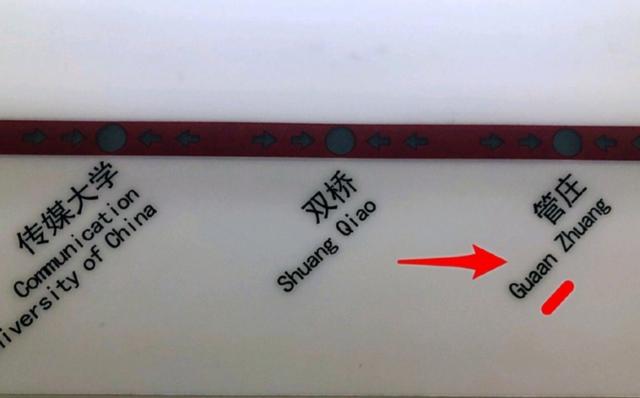 """管庄站站名翻译错了?北京地铁:方便外国乘客区分""""关庄"""""""