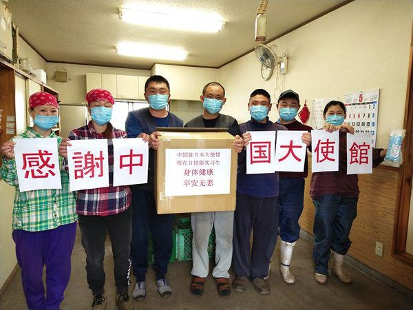 中国驻日大使馆为在日扶贫技能实习生送上爱心口罩