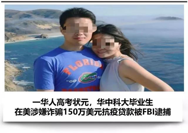 中国工程师在美国涉嫌欺诈150万美元抗疫贷款 被FBI逮捕 本人曾是高考状元