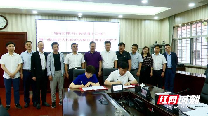 湖南文理学院与临澧县人民政府签订战略合作协议