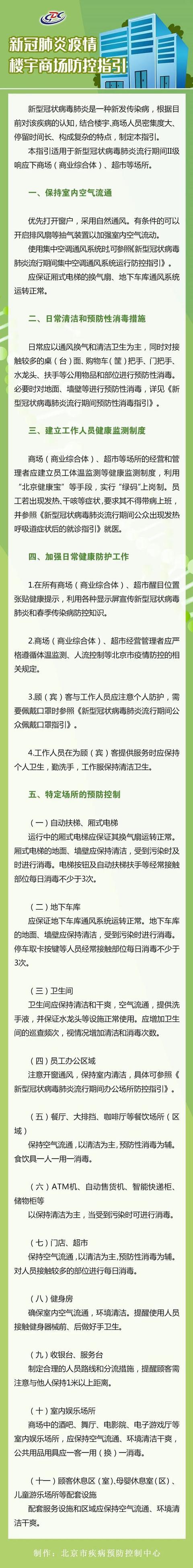北京:楼宇商场电梯按钮、自动扶梯扶手等每天至少消毒3次图片