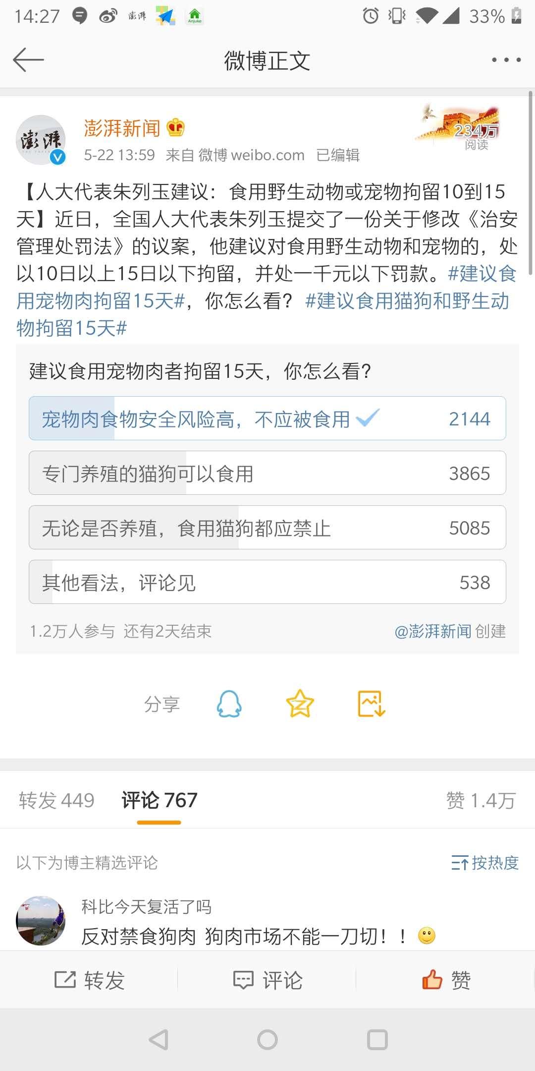 蓝冠:物蓝冠肉拘留15天网友投票超六成赞图片