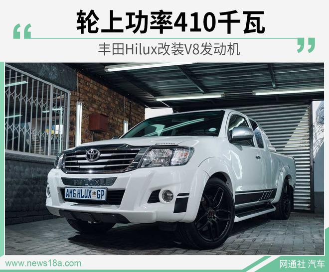 轮上功率410千瓦 丰田Hilux改装奔驰V8发动机