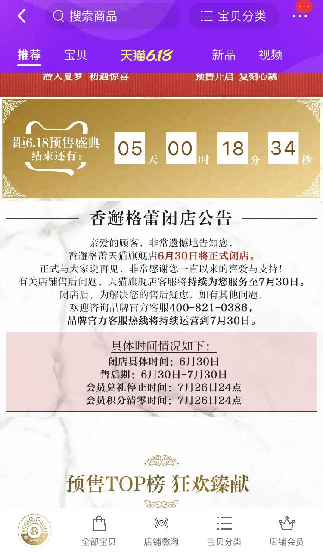 欧莱雅旗下香邂格蕾将退出中国市场,天猫旗舰店6月30日关闭