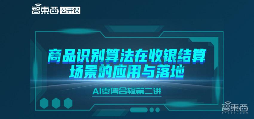 织点智能AI研究室负责人刘思伟:商品识别算法在收银结算场景的应用与落地   直播预告