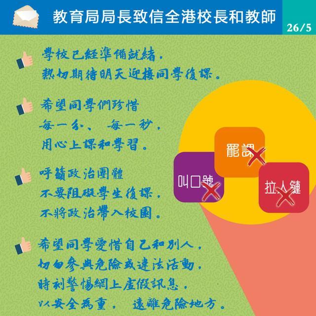 香港中学明日复课,教育局长呼吁勿将政治带入校园
