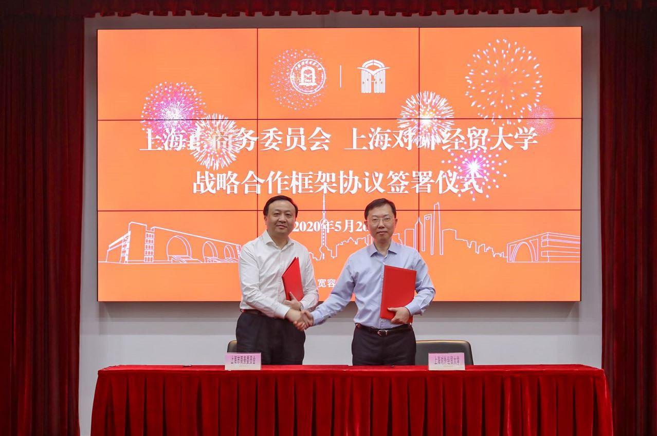 """做精做强""""WTO亚太培训中心"""",上海对外经贸大学与上海市商务委员会签署战略合作框架协议,深化四大领域合作"""