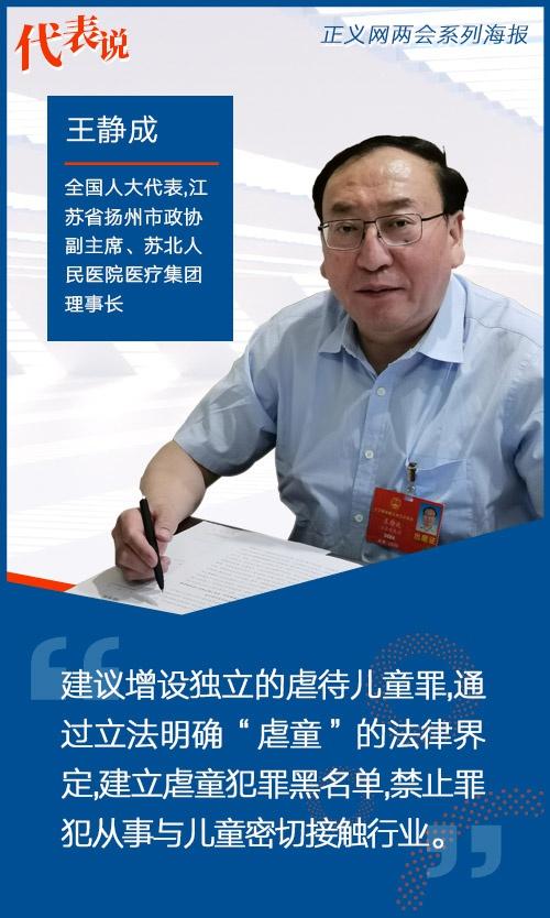 代表说|王静成:建议增设独立的虐待儿童罪