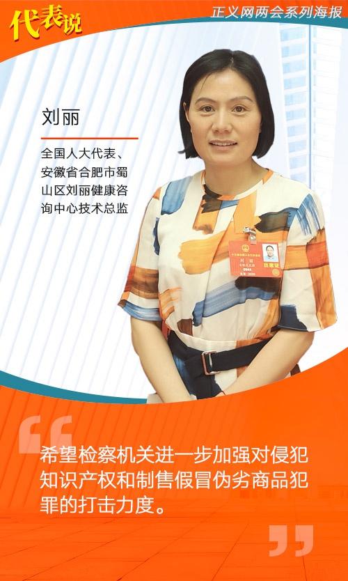 代表说|刘丽:进一步加强对侵犯知识产权犯罪的打击力度