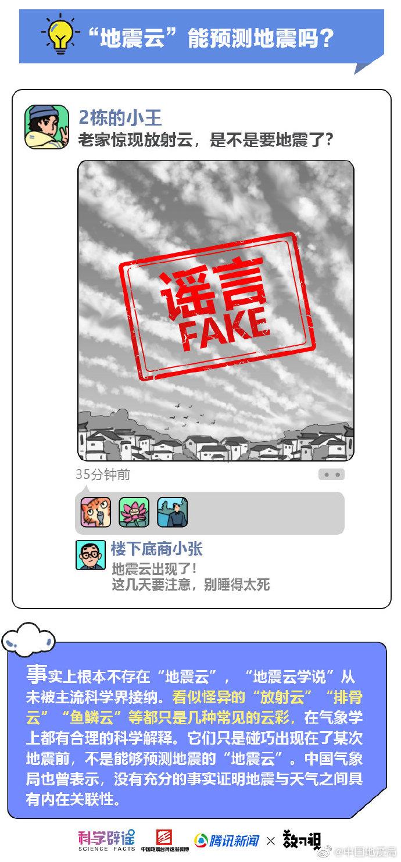 北京门头沟地震有云彩预兆?中国地震局辟谣