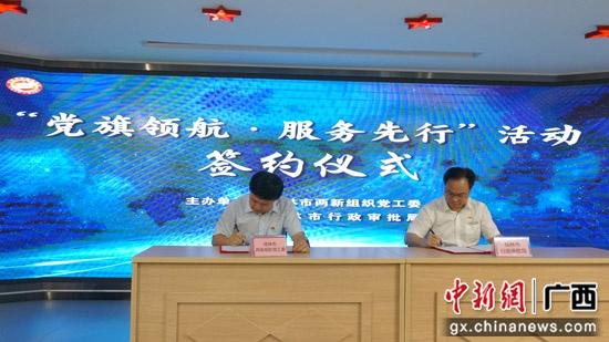 桂林市行政审批局以合作共建方式支持民营企业发展