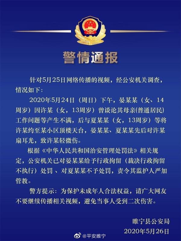 江苏一女孩因母亲被谈论殴打他人,警方:裁决行政拘留不执行