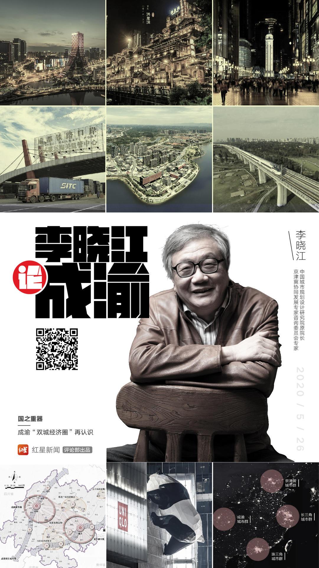 """大咖论成渝丨李晓江:国之重器——成渝""""双城经济圈""""再认识"""