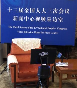 云上两会 | 齐心好视通助力搭建人大会议新闻中心视频采访室