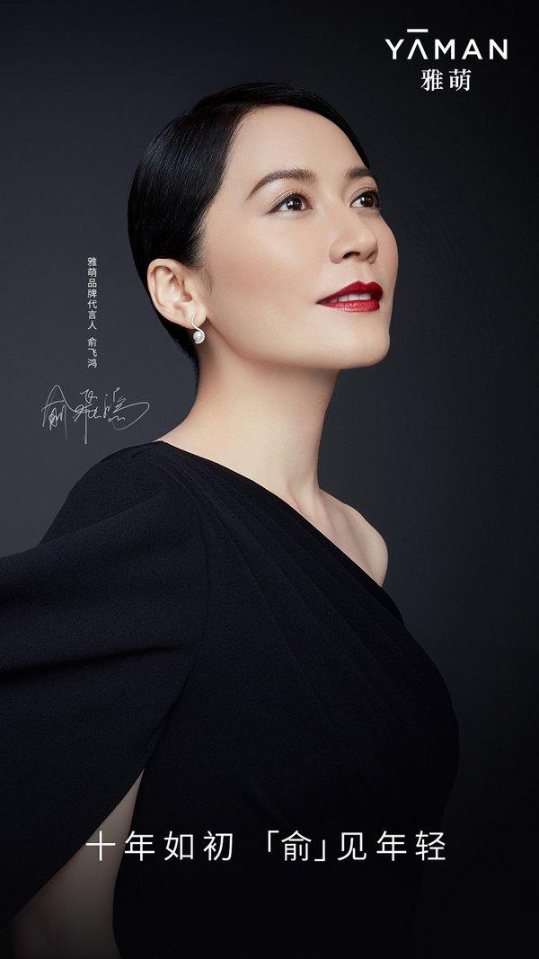 日本美容仪品牌雅萌宣布俞飞鸿担任品牌代言人   美通社