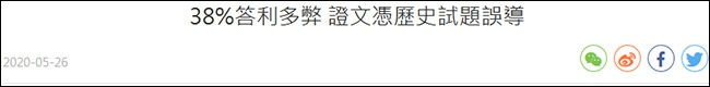"""香港近四成考生选日军侵华""""利多于弊""""图片"""