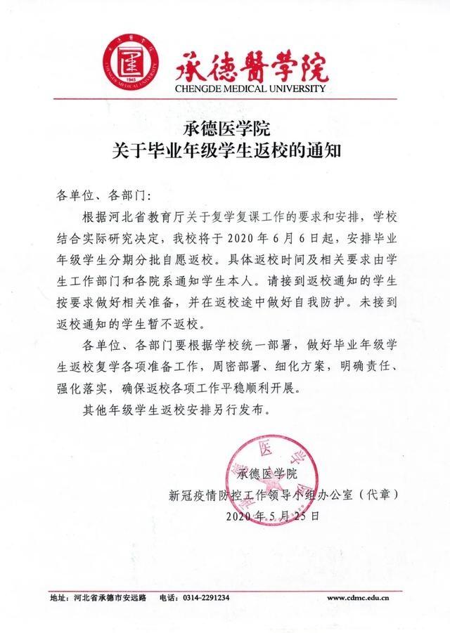 河北医科大学、承德医学院等39高校返校时间,定了