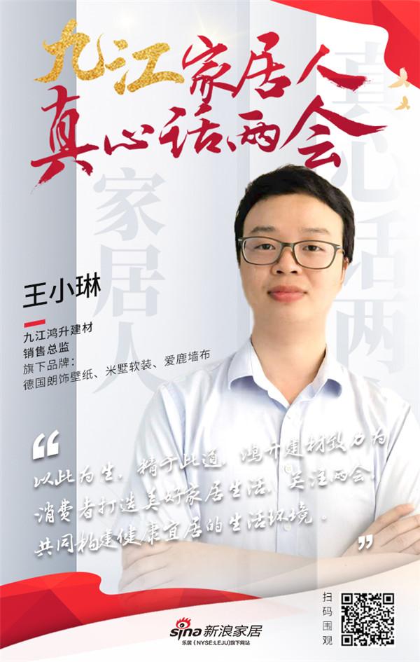 真心话两会|九江鸿升建材王小琳:构建健康宜居的生活