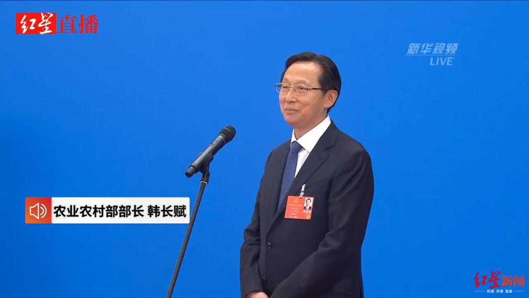 ▲农业农村部部长韩长赋