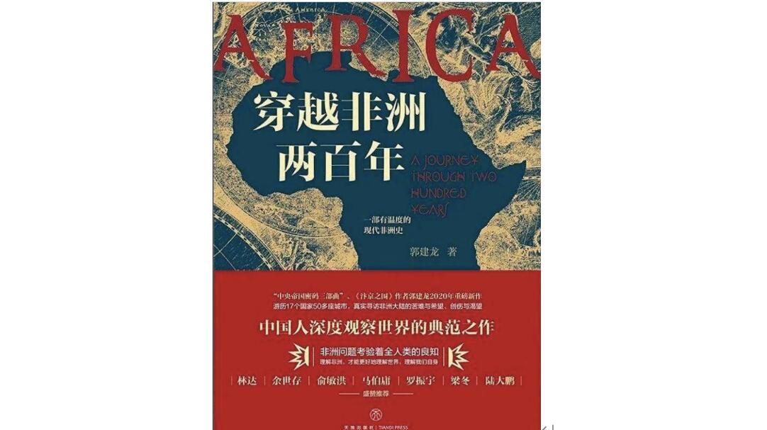 摩天登录:辉煌文明的非洲摩天登录为何在近代被世界图片