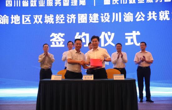 共建共享 成渝地区双城经济圈就业创业协同发展联盟成立