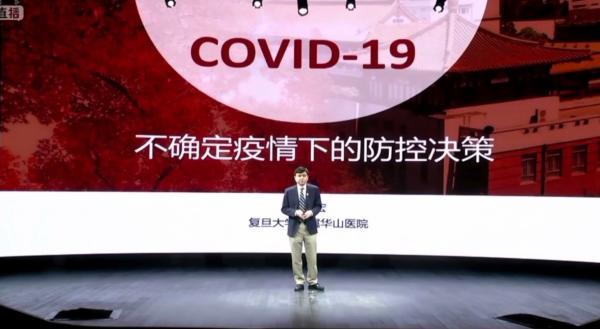 张文宏在复旦校庆日演讲:前浪、后浪都是一个浪图片