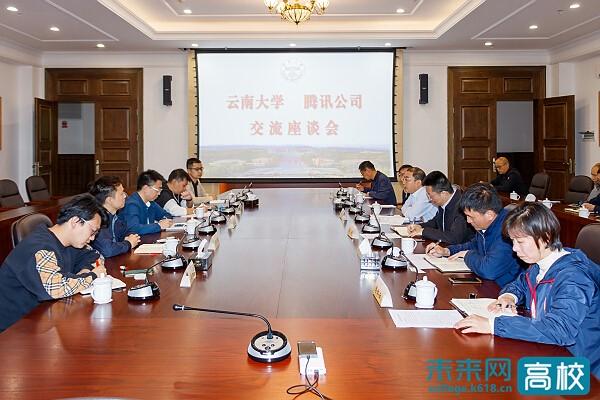 云南大学与腾讯公司进行智慧校园建设业务交流座谈