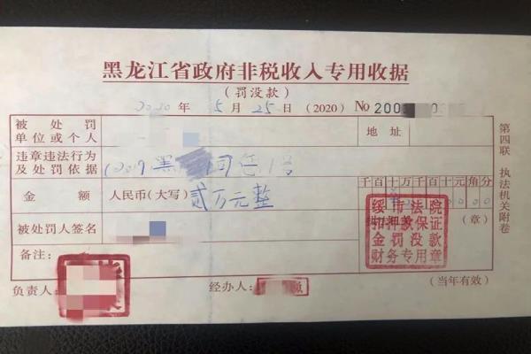 黑龙江绥芬河市法院商事审判战线全面推行《当事人诚信诉讼保证书制度》