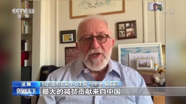 经合组织发展中心主席:中国脱贫攻坚为世界减贫作出贡献