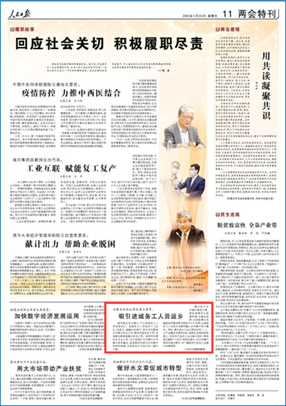 央视《新闻联播》和《人民日报·两会特刊》刊播张昌尔主席发言