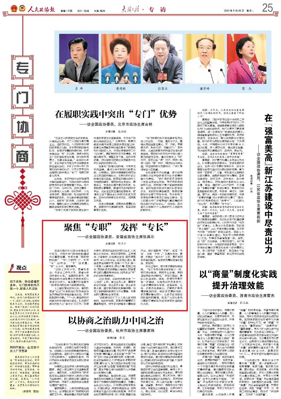 《人民政协报》访全国政协委员、安徽省政协主席张昌尔