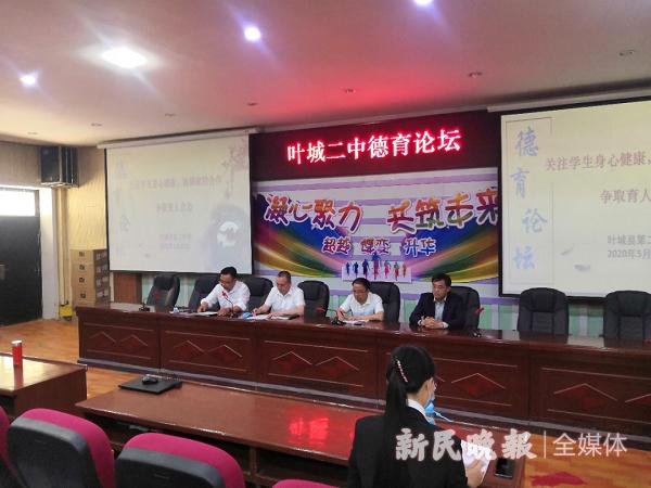 消除新冠疫情影响,关注学生身心健康——上海援疆教师助力叶城二中成功举办首届德育论坛