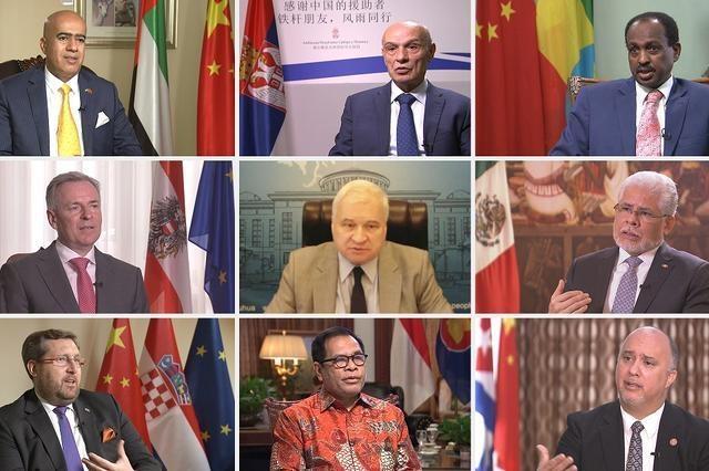 环球视线丨九位驻华大使有话说:全球抗疫展现中国担当 乐见中国助力国际格局发挥正能量