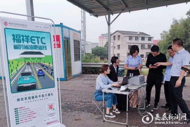 双峰农商银行开展ETC现场办理活动