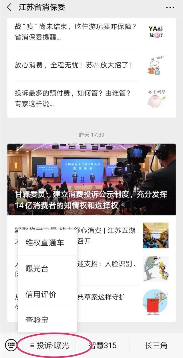 甘霖委员提出建立消费投诉公示制度,江苏省消保委已对省内12216家企业公示,可发挥三大作用
