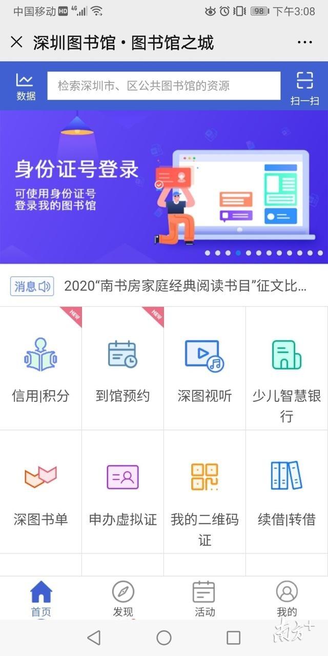 @深圳读者,今后可查询个人信用分和阅读积分啦