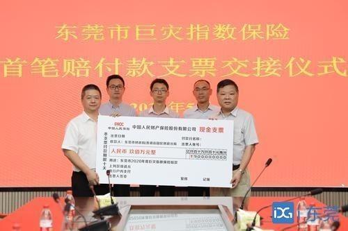 900万元巨灾指数保险首笔赔付金额到账,东莞将用于救灾救助和灾后重建