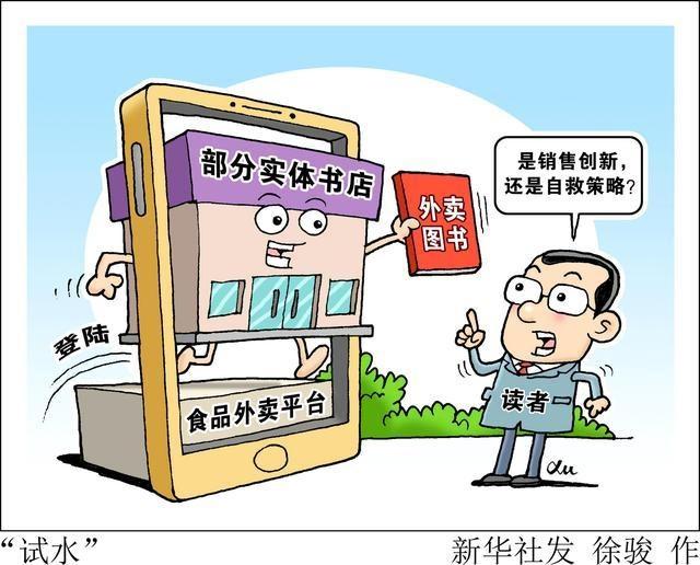 """图书外卖主打""""快""""字诀,北京实体书店借转型自救前景如何?"""