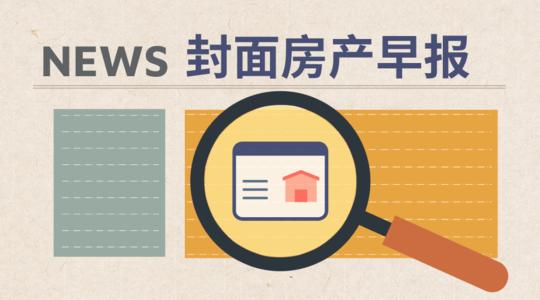 房产早报|《2020中国房地产上市公司测评研究报告》发布,万科排名第一