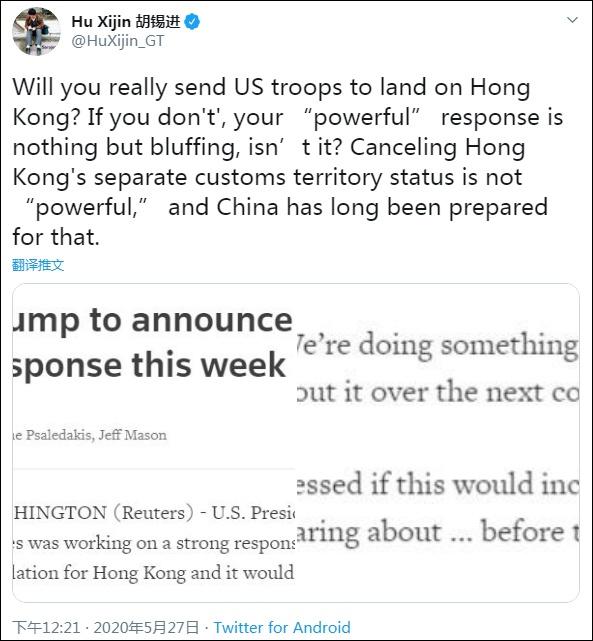 """胡锡进""""灵魂拷问""""特朗普:你真会派美军""""登陆""""香港吗?图片"""