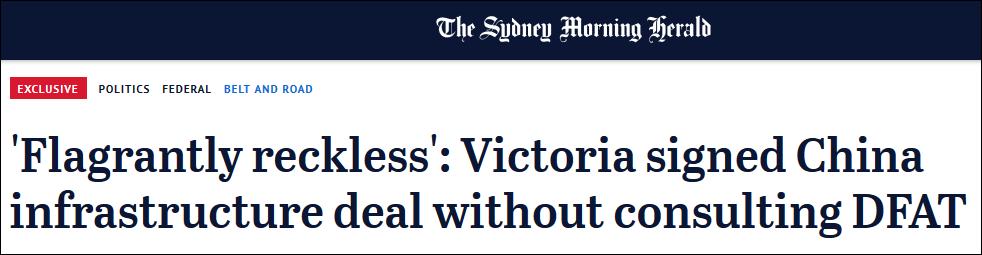 """澳联邦政府指控维州""""擅自签署一带一路"""" 州长反驳"""