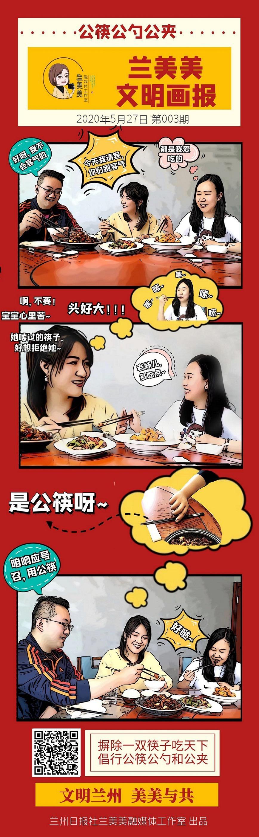 兰美美文明画报丨一双筷子吃天下?不!(003期)