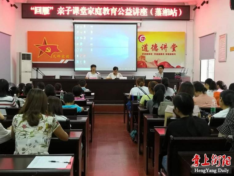 湖南衡阳:组织开展亲子课堂公益巡讲惠及6万余个家庭