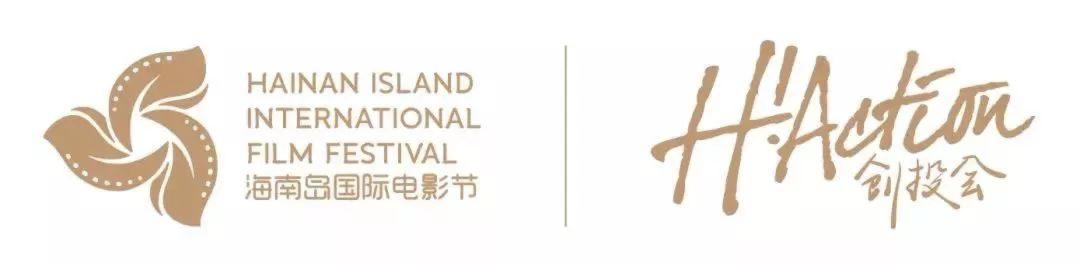 海南岛国际电影节H!Action创投会6月开启报名通道